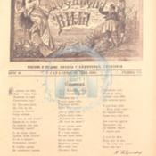 Bosanska Vila 1892 - God. 7. br. 18.pdf