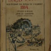 Srpski zadrugar 1914