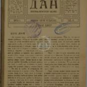 Dan 1906 - 1-9; 13-16; 18.pdf
