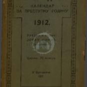 Srpski zadrugar 1912